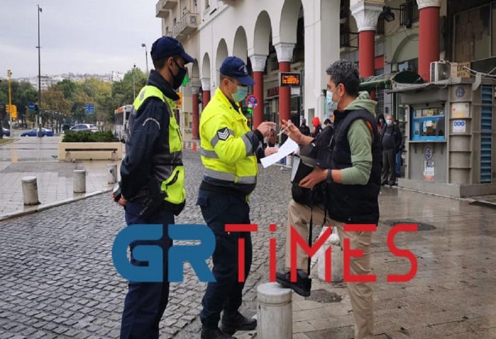 Θεσσαλονίκη: Έλεγχοι από την ΕΛ.ΑΣ για τις μετακινήσεις (ΦΩΤΟ+VIDEO)