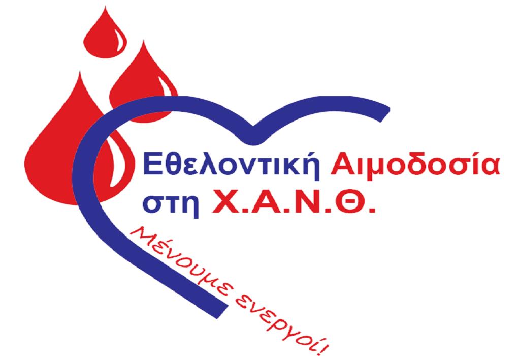 Εθελοντική Αιμοδοσία στη ΧΑΝΘ