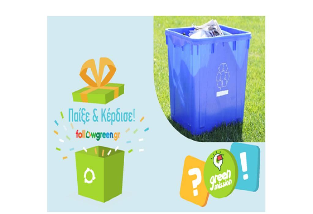 «Πράσινες Αποστολές – Green Missions»: Μαθαίνουμε να ανακυκλώνουμε σωστά & κερδίζουμε δώρα!
