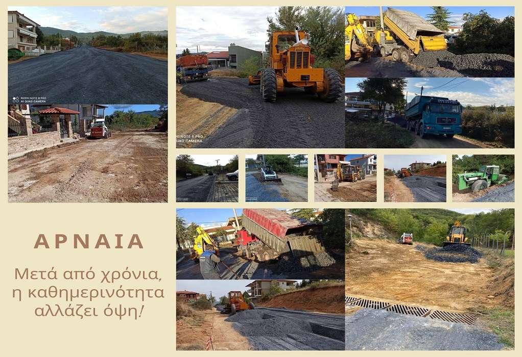 Δήμος Αριστοτέλη: Αλλαγή όψης με έργα εσωτερικής οδοποιίας στην Αρναία