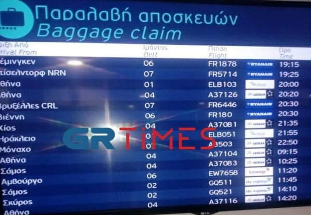 Στριμώχνονται στο «Μακεδονία» για τον έλεγχο των τεστ