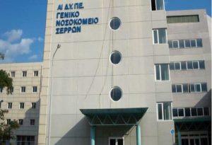 Διοικητής Νοσοκομείου Σερρών: Εμείς είχαμε ΜΕΘ για τους ασθενείς από Δράμα