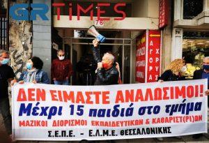 Θεσσαλονίκη: Διαμαρτυρία εκπαιδευτικών στον ΕΟΔΥ – «Τα κρούσματα αυξάνονται, πάρτε μέτρα (ΦΩΤΟ+VIDEO)