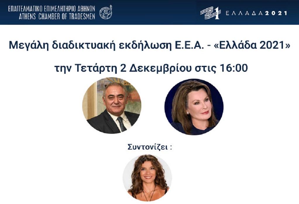 Διαδικτυακή εκδήλωση Ε.Ε.Α. – «Ελλάδα 2021» την Τετάρτη 2/12