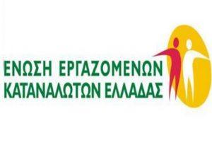 ΕΕΚΕ: Μέτρα ανακούφισης για δανειολήπτες και οφειλέτες που πλήττονται από την πανδημία
