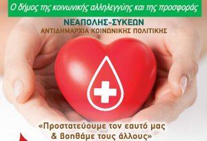 Εβδομάδα Εθελοντικής Αιμοδοσίας και Κοινωνικής Προσφοράς στο δήμο Νεάπολης-Συκεών