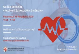 Webinar της Ελληνικής Καρδιολογικής Εταιρείας: Ομάδα Εργασίας «Καρδιά & Σακχαρώδης διαβήτης»