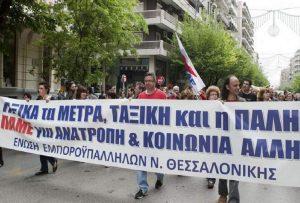 Στους δρόμους οι εμποροϋπάλληλοι της Θεσσαλονίκης