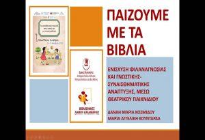 Ο Δήμος Καλαμαριάς συμμετείχε στο 1ο Πανελλήνιο Συνέδριο για το εκπαιδευτικό παιχνίδι