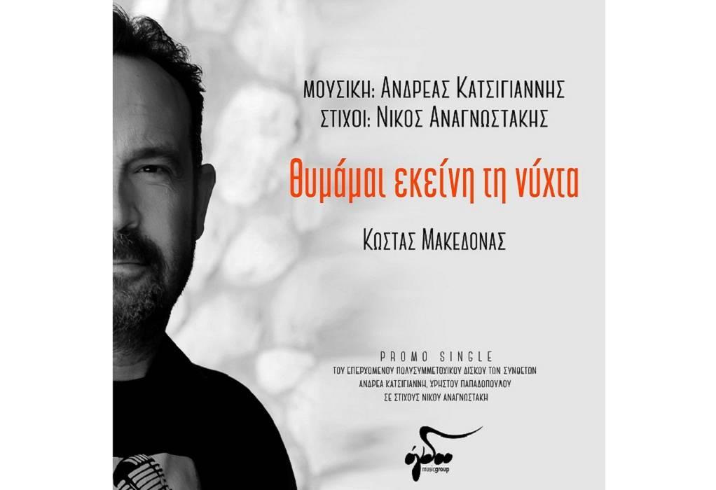 «Θυμάμαι εκείνη τη νύχτα» το νέο τραγούδι του Κώστα Μακεδόνα