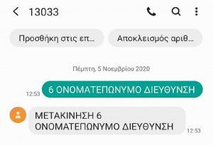 Επιστρέφουν τα SMS στο 13033 για όλους και παντού