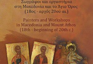 Συνέδριο με θέμα «Ζωγράφοι και εργαστήρια στη Μακεδονία και το Άγιον Όρος (18ος-αρχές 20ού αι.)»
