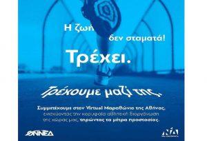 ΝΔ: Συμμετέχουμε στον virtual Μαραθώνιο της Αθήνας