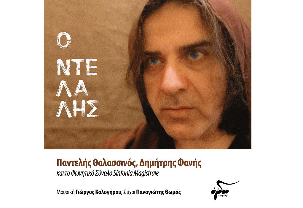 Παντελής Θαλασσινός, Δημήτρης Φανής & Sinfonia Magistrale – «Ο Ντελάλης»