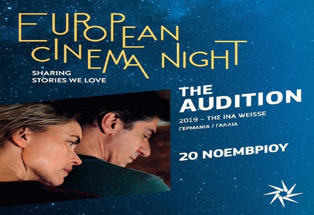 Τρίτη Νύχτα Ευρωπαϊκού Κινηματογράφου