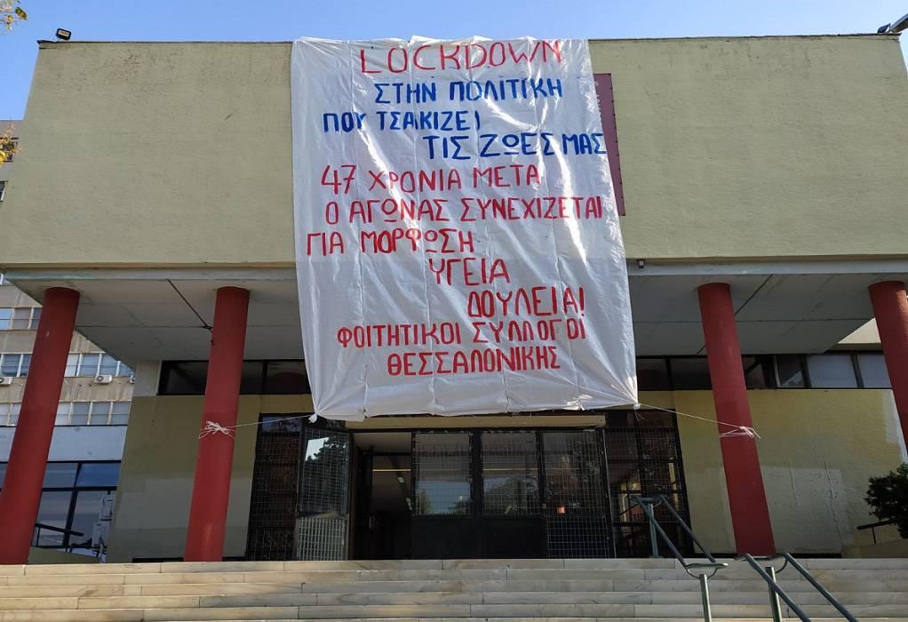 Φοιτητικοί Σύλλογοι ΑΠΘ: Το μήνυμα του Πολυτεχνείου θα ακουστεί δυνατά