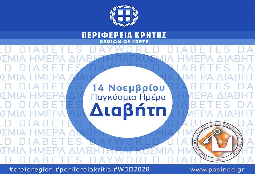 Μπλε η Περιφέρεια Κρήτης για την Παγκόσμια Ημέρα Διαβήτη