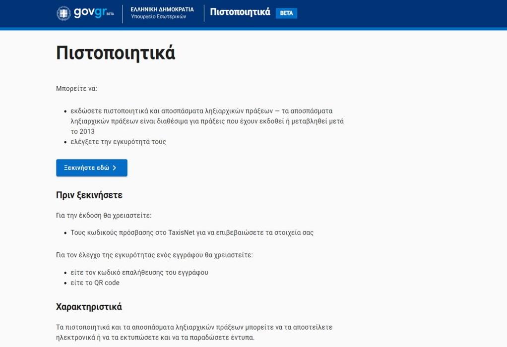 Με ένα κλικ στο gov.gr το πιστοποιητικό εγγύτερων συγγενών