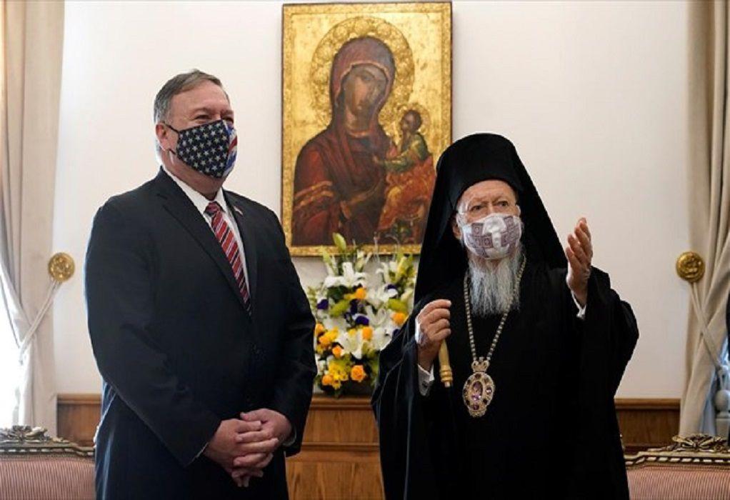 Πομπέο σε Βαρθολομαίο: Στηρίζουμε τη θρησκευτική ελευθερία σε όλο τον κόσμο