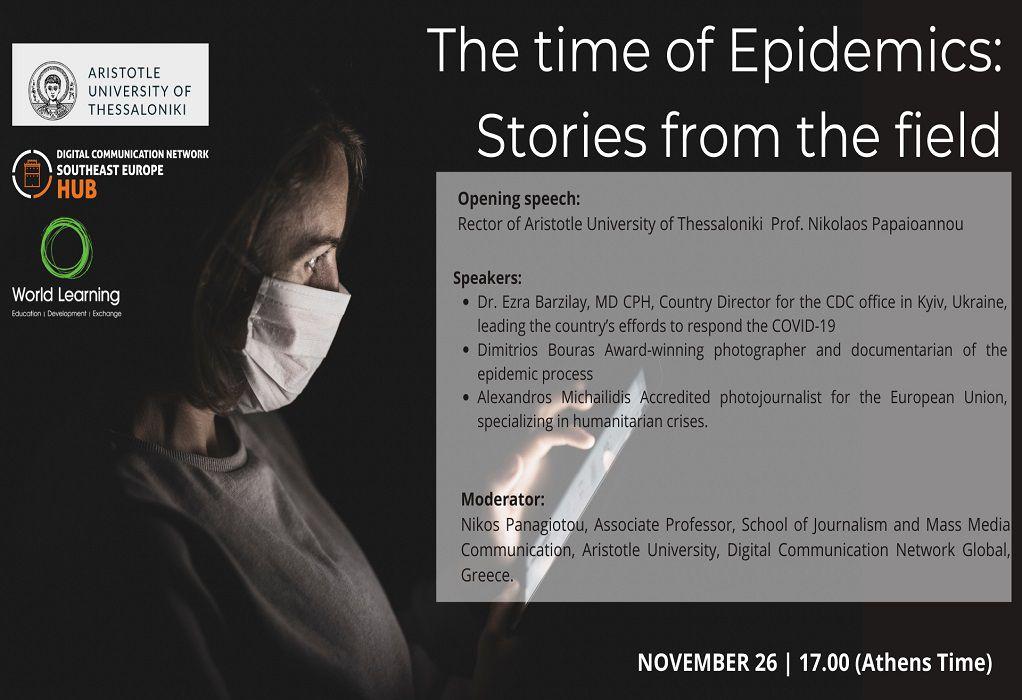 Διεθνές διαδικτυακό σεμινάριο «Πανδημίες: Ιστορίες από το πεδίο δράσης»