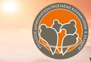 Επερώτηση του Συλλόγου Δανειοληπτών στον Άδωνι Γεωργιάδη
