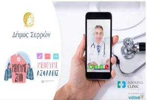 Δήμος Σερρών: Δωρεάν υπηρεσίες τηλεϊατρικής για όλους