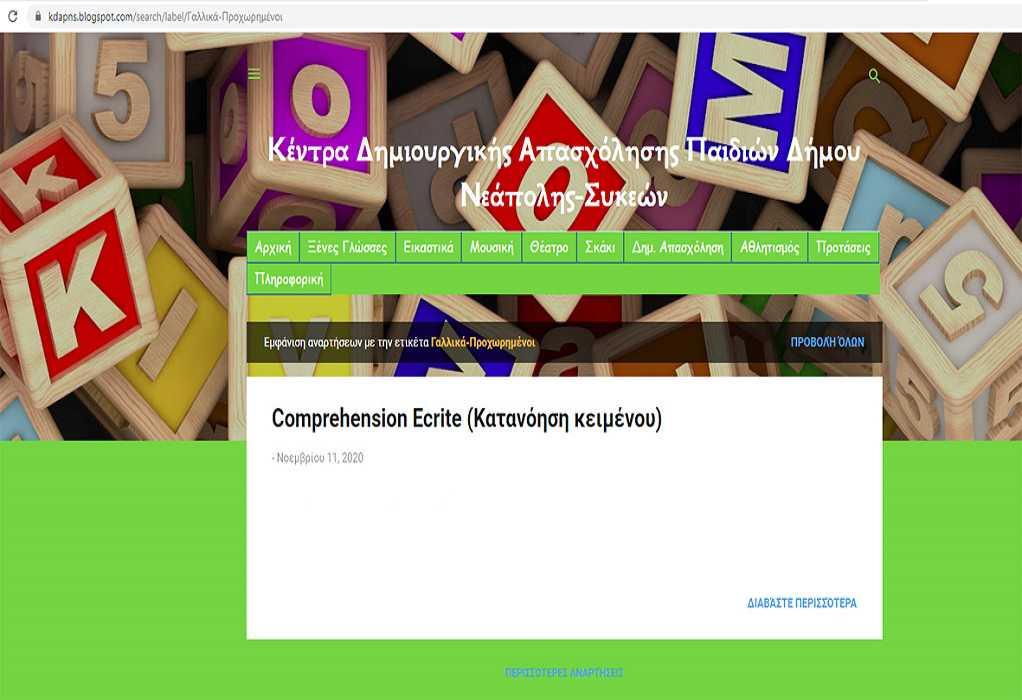 Δ. Νεάπολης-Συκεών: Δημοτικό Ωδείο και ΚΔΑΠ στον… αστερισμό της τηλε-εκπαίδευσης