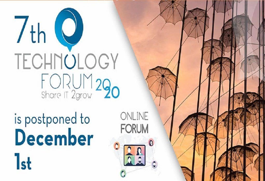 Έρχεται 1/12: Virtual αλλά περισσότερο αληθινό από ποτέ το 7th Technology Forum