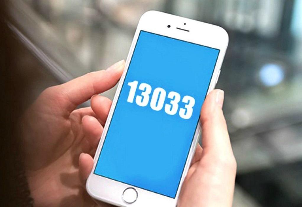 Πιερρακάκης: Δεν θα μπει κανένας κόφτης στα sms στο 13033