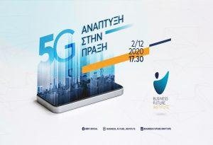 5G: Ανάπτυξη στην Πράξη