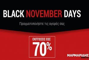 Μαρμαρίδης Έπιπλα: Black November Days