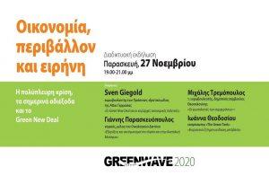 Greenwave: Εκδήλωση για Οικονομία, Περιβάλλον και Ειρήνη την εποχή του κορωνοϊού