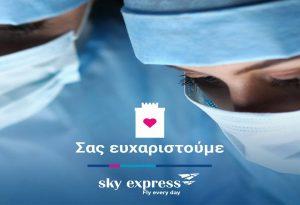 Sky Express: Δωρεάν εισιτήρια στο προσωπικό ΜΕΘ, γιατρούς και νοσηλευτές της Θεσσαλονίκης