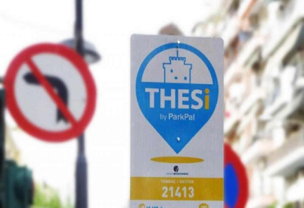 Δ. Θεσσαλονίκης: Αναστέλλεται η ελεγχόμενη στάθμευση λόγω lockdown