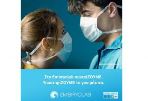 Embryolab: Θεραπείες εξωσωματικής και Covid