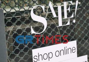 Στε(ρ)νό το παράθυρο των on line εκπτώσεων στο lock down