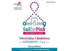 Σήμερα η διαδικτυακή τελετή λήξης του Sail For Pink