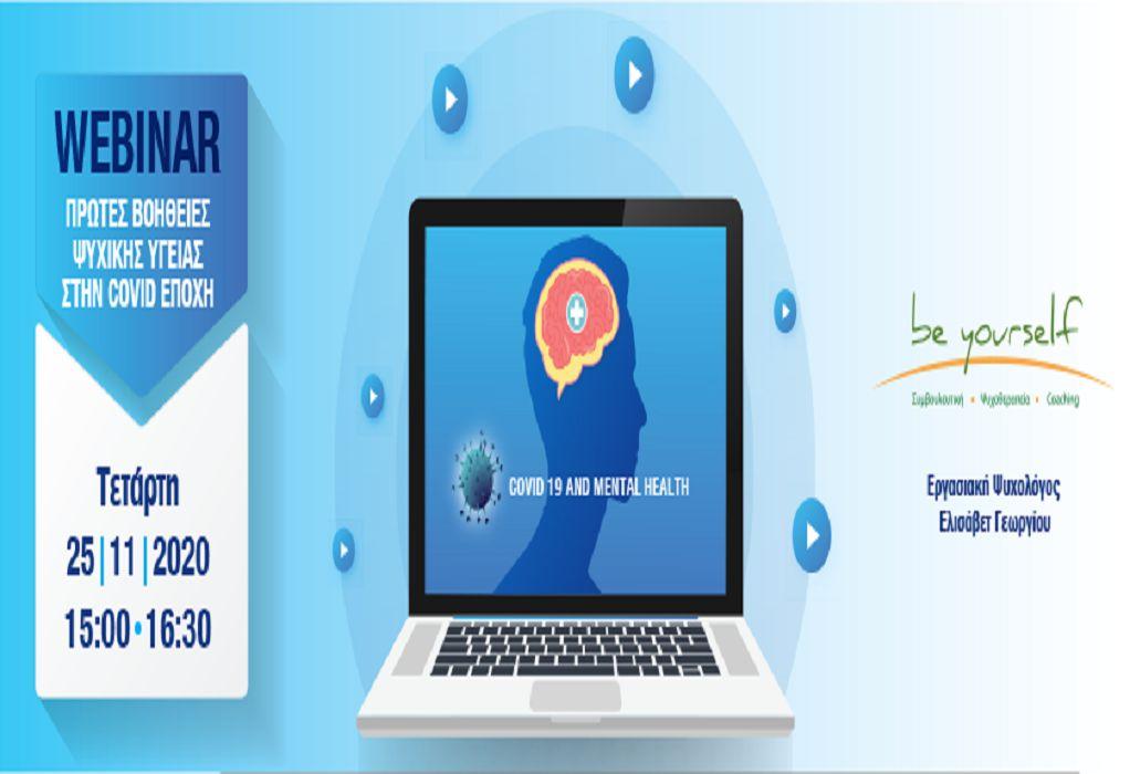 Webinar με θέμα: «Πρώτες Βοήθειες Ψυχικής Υγείας στην covid εποχή»