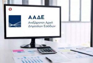 Το νέο μισθολόγιο των υπαλλήλων της ΑΑΔΕ – Τι προβλέπει το νομοσχέδιο