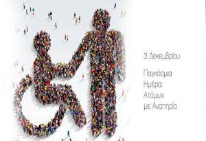 Η Μαρία Αντωνίου για την Παγκόσμια Ημέρα Ατόμων με Αναπηρία