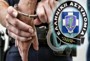 Ημαθία: Εκτέλεση εντάλματος σύλληψης για εγκληματική οργάνωση
