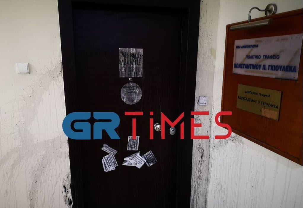 Επίθεση με μπογιές στο γραφείο Γκιουλέκα και στην Αρχή Διαφάνειας (VIDEO/ΦΩΤΟ)