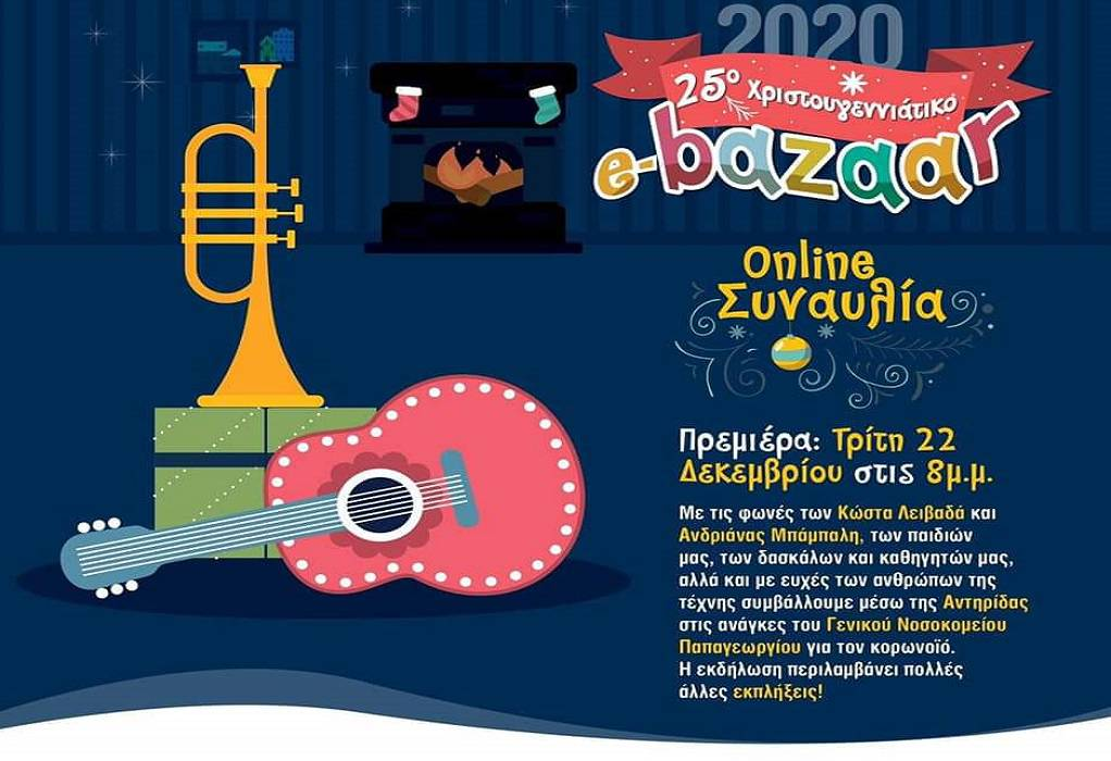 Διαδικτυακά αύριο η συναυλία της Α. Μπάμπαλη και του Κ. Λειβαδά