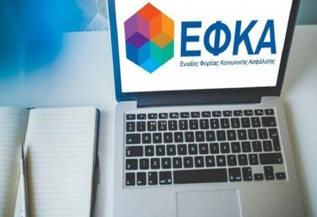 e-ΕΦΚΑ: Δυνατότητα αλλαγής στοιχείων στην πλατφόρμα προκαταβολής σύνταξης