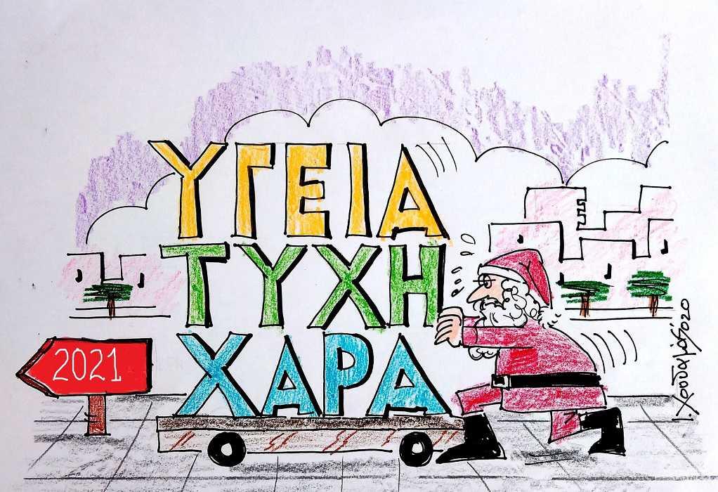 Χρόνια Πολλά και Καλή Χρονιά από το GRTimes.gr
