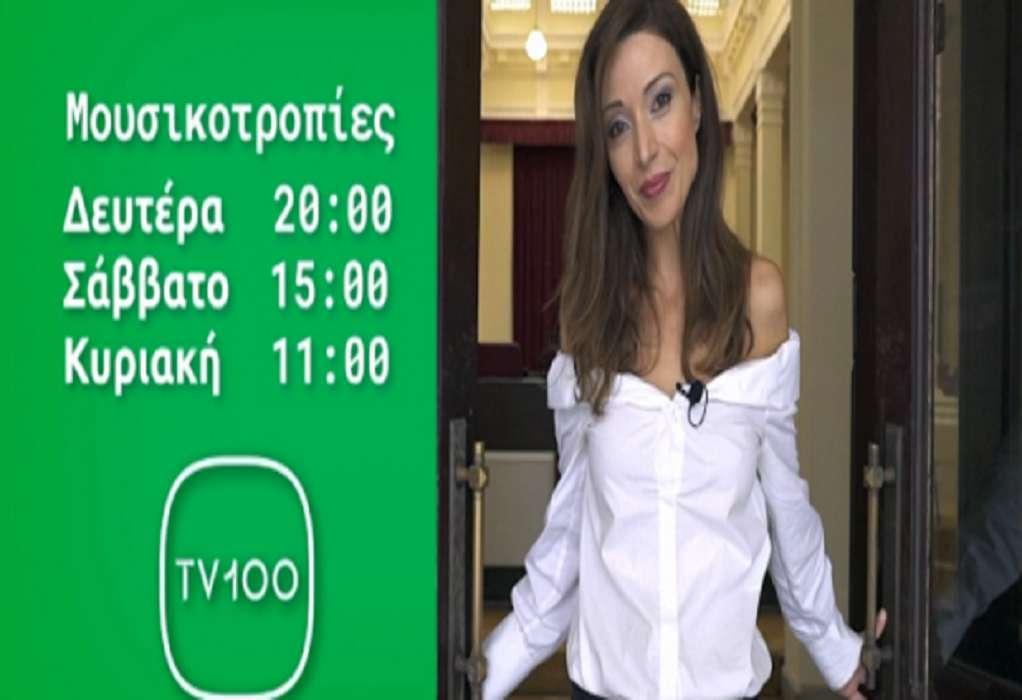 «Μουσι–ΚΩΘ-τροπίες» από το Κρατικό Ωδείο Θεσσαλονίκης στην TV100