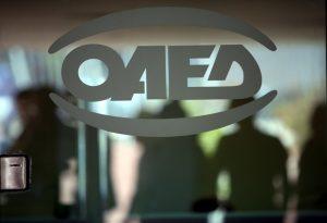 ΟΑΕΔ: Λήγει σήμερα η προθεσμία για υποβολή στοιχείων μη επιδοτούμενων μακροχρόνια ανέργων