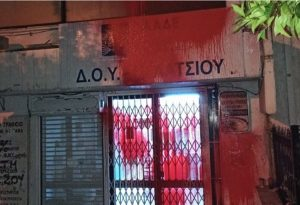 Ρουβίκωνας: Επίθεση σε εφορίες της Αττικής με μπογιές
