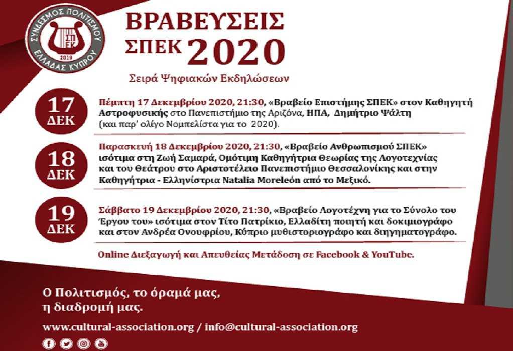 Τριήμερο Ψηφιακό Φεστιβάλ Πολιτισμού του Συνδέσμου Πολιτισμού Ελλάδας Κύπρου
