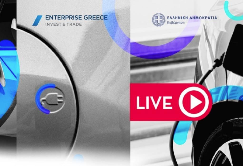 Δείτε Live την τηλεδιάσκεψη «Electric Cars e.GO Made in Greece»